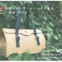 手編みオリジナルバッグ作品展 熱海2018