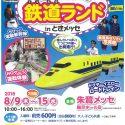 【鉄道ランド in 新潟】珠玉のミニチュア作品を展示