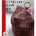 暮らしの雑貨とかごバッグ 作品展示中です